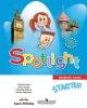 Английский в фокусе. Spotlight. Starter. Учебник для начинающих с online поддержкой